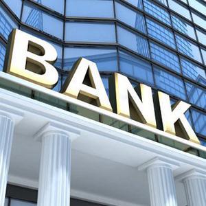 Банки Зарубино