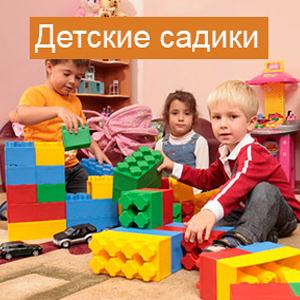 Детские сады Зарубино